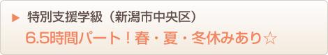 6.5時間パート!春・夏・冬休みあり☆
