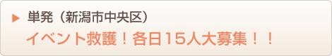 イベント救護!各日15人大募集!!