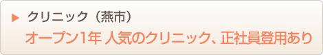 オープン1年!人気のクリニック、正社員登用あり☆