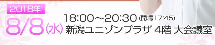 2018年 8/ 8 (水) 18:00~21:00(開場17:45) 4階 大会議室