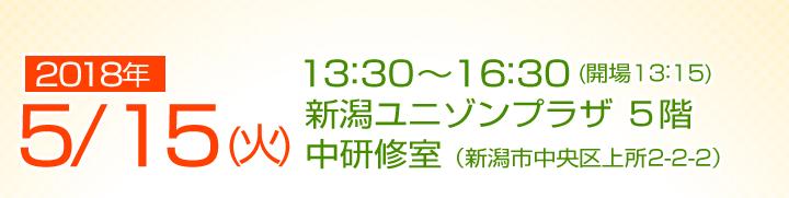 2018年 5/ 15 (火) 18:00~21:00(開場17:45) 5階 中研修室