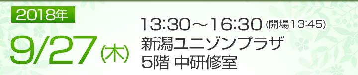 2018年 9/27 (水) 13:30~16:30(開場13:15) 5階 中研修室
