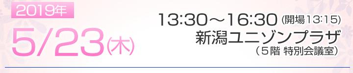 5/23 新潟ユニゾンプラザ (5階 特別会議室)