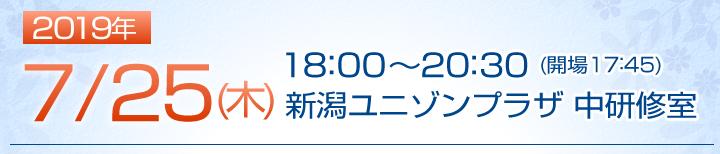 20198 7/25 18:00~20:30 新潟ユニゾンプラザ 中研修室(新潟市中央区上所2-2-2)