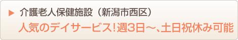 人気のデイサービス!週3日~、土日祝休みも可能☆
